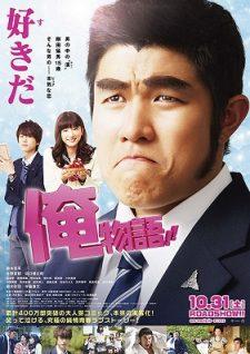My Love Story!! Ore Monogatari!!